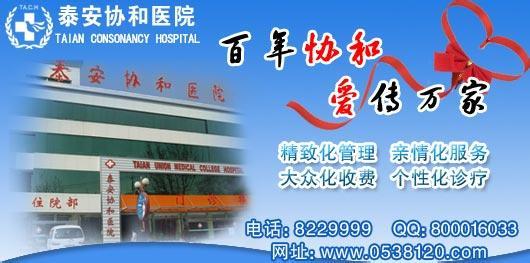 泰安协和医院怎么样?正规专业,平价诊疗成就健康之路