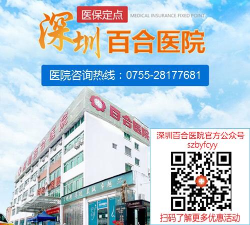 深圳百合医院看妇科如何 治疗正规费用合理放心就医