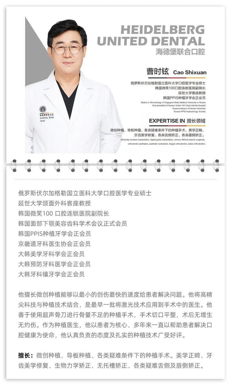 【曹时铉院长】 把韩国的牙科技术和理念引入海德堡联合口腔医院