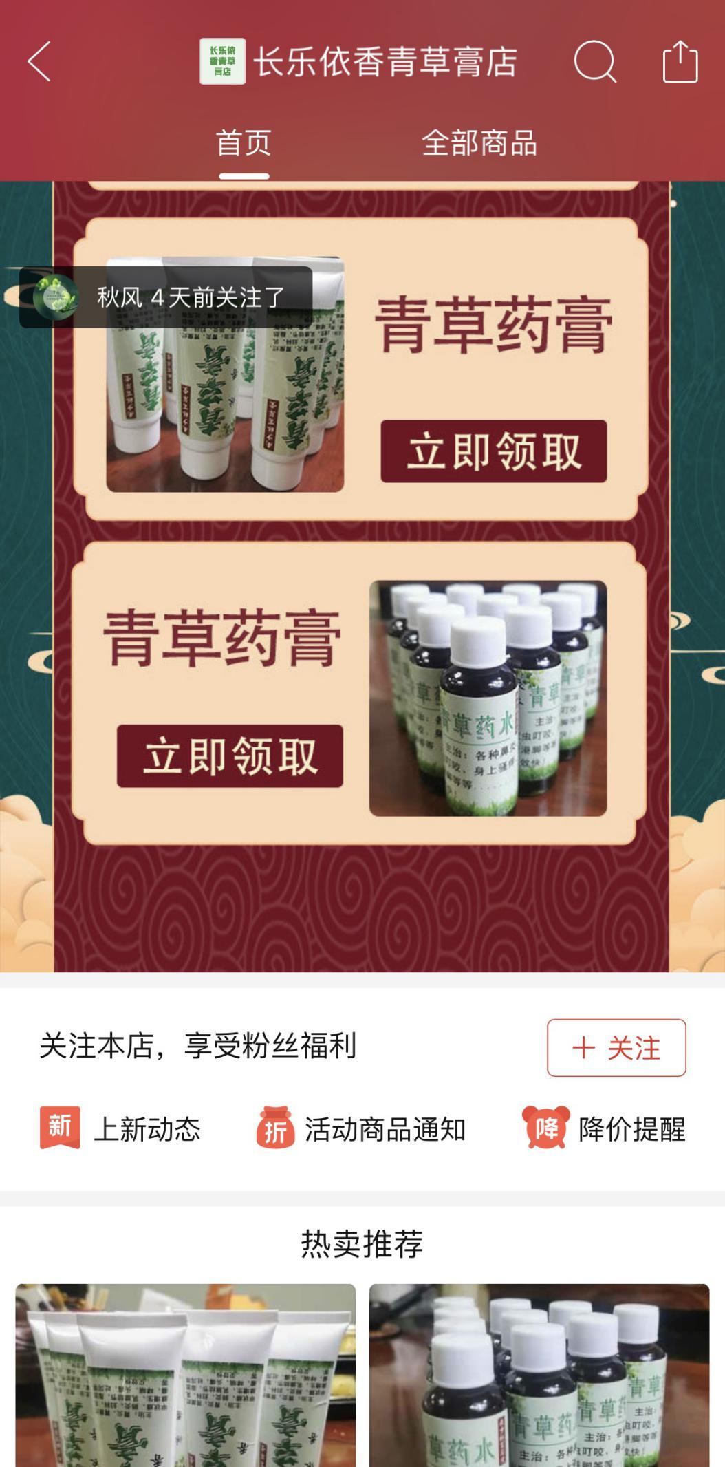 长乐依香青草膏店整合行业招商运营资源的专业平台