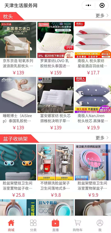 天津生活服务网整合行业招商运营资源的专业平台