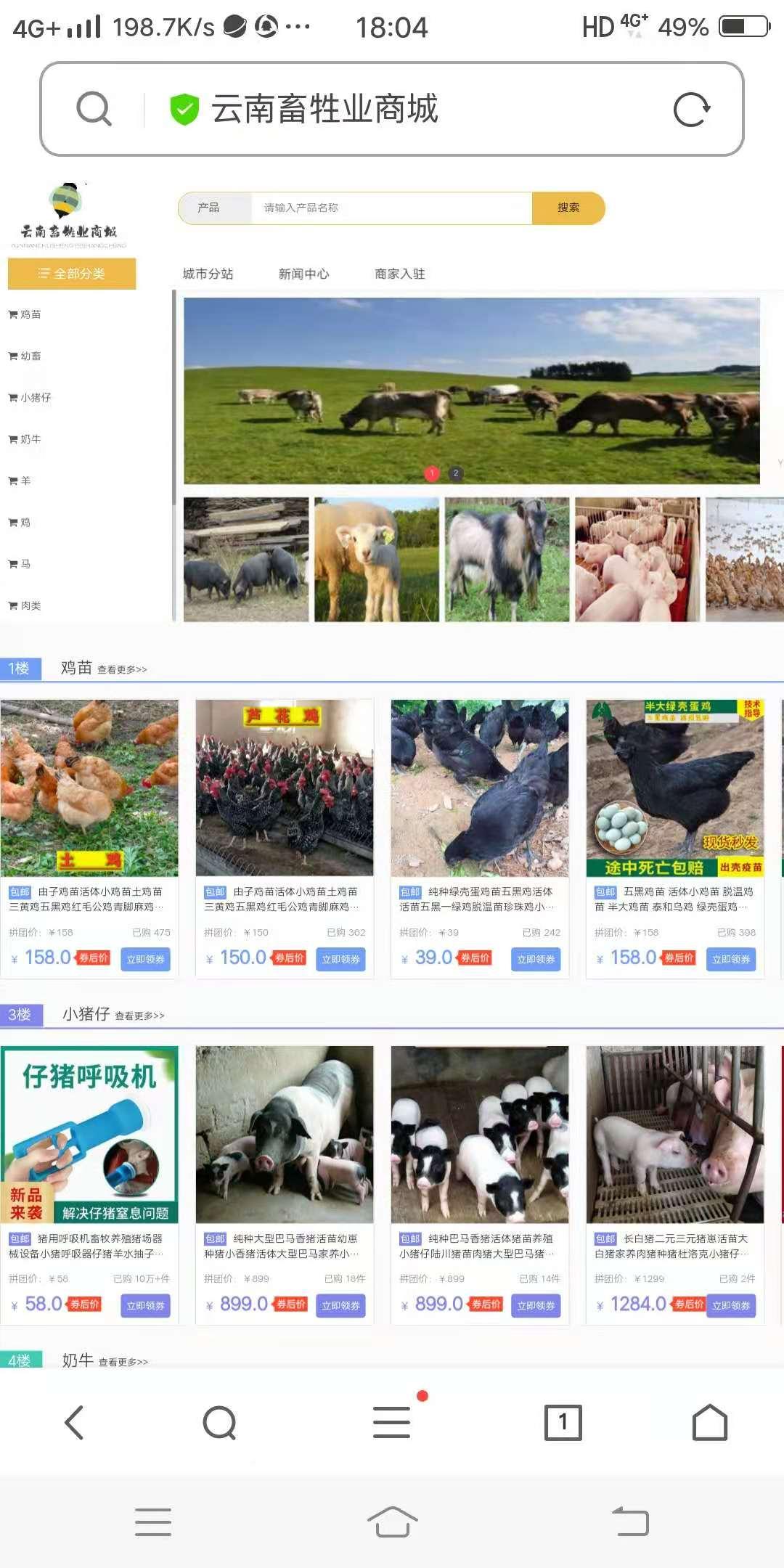 云南畜牧业商城整合行业招商运营资源的专业平台