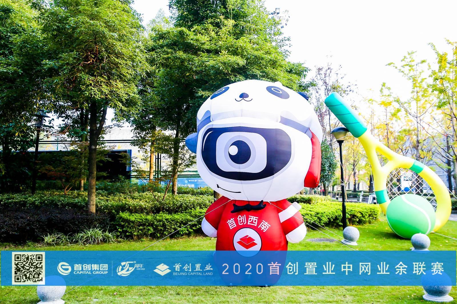 从昆明到北京,首创置业中网业余联赛一路走来成就了什么?