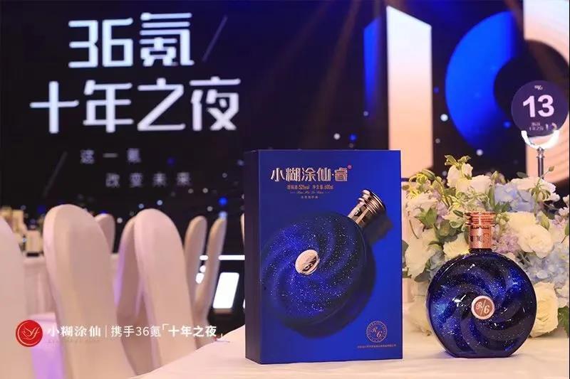 小糊涂仙·睿携手心悠然亮相36氪新经济之王峰会「十年之夜」晚宴