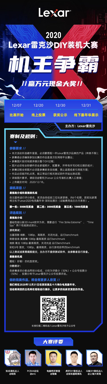 2020「Lexar雷克沙电竞嘉年华」热血启动!疾速之巅,电竞加冕!