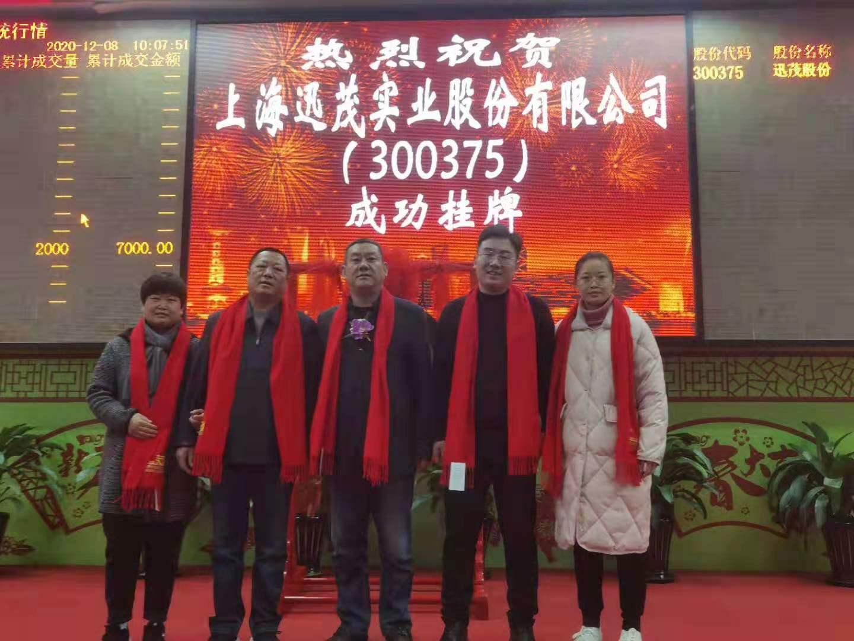 热烈祝贺 上海迅茂实业在上海股权交易中心挂牌成功