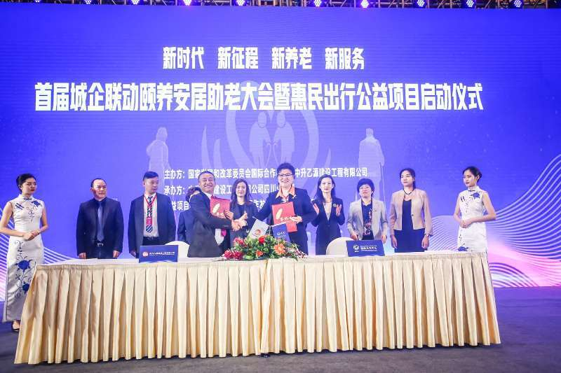 """中升乙源""""城企联动-颐养安居工程""""项目研讨会在京举行"""