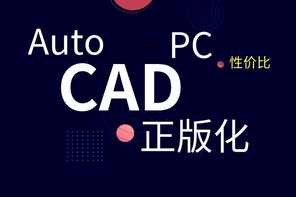 天河云 CAD,PCCADV21,AutoCAD 性价比,正版化