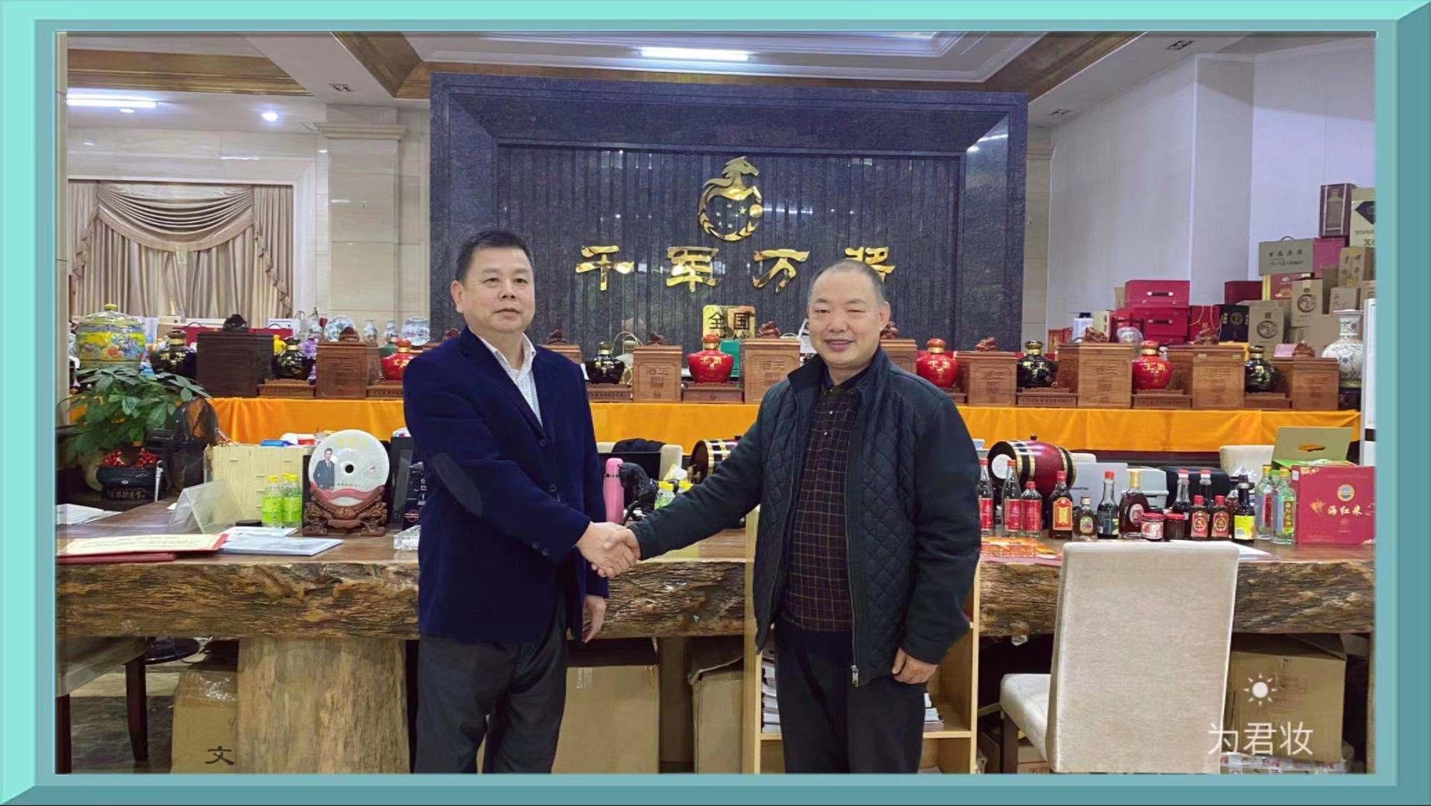 热烈祝贺千军万酱集团成为广东省退役士兵就业创业服务促进会副会长单位