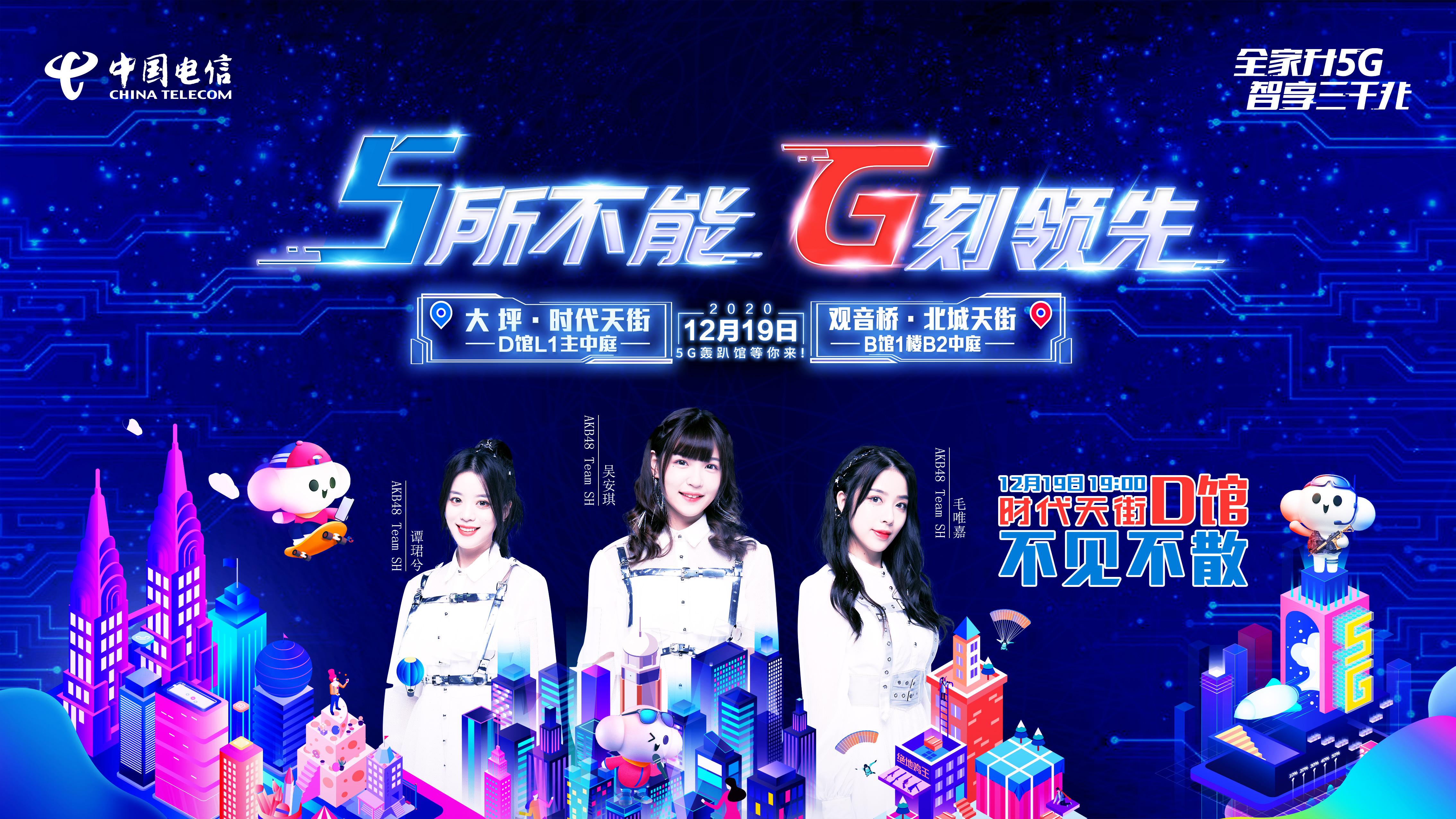 AKB48 Team SH燃情演出,嗨翻中国电信5G轰趴馆