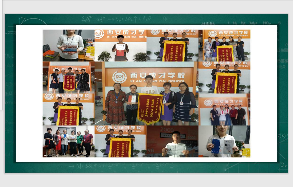 艺考文化课补习 2020西安成才补习学校公