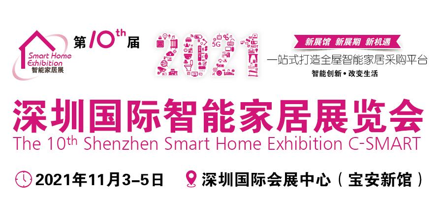 2021中国(深圳)第十届国际智能家居展览会