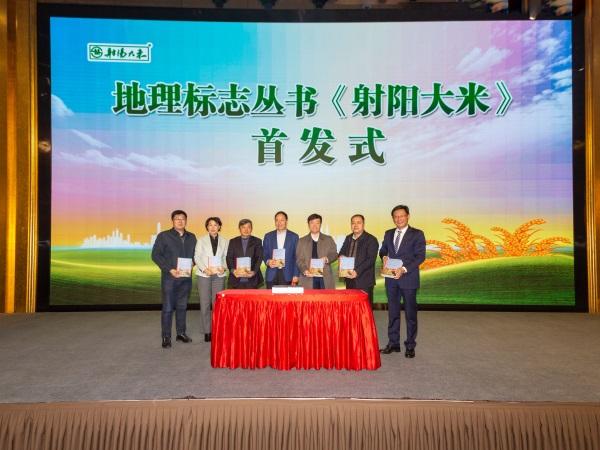 首届射阳大米产业发展论坛成功举办