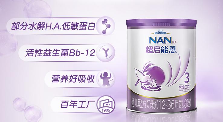 水解奶粉可以长时间喝吗? 超启能恩3让中国家长更安心