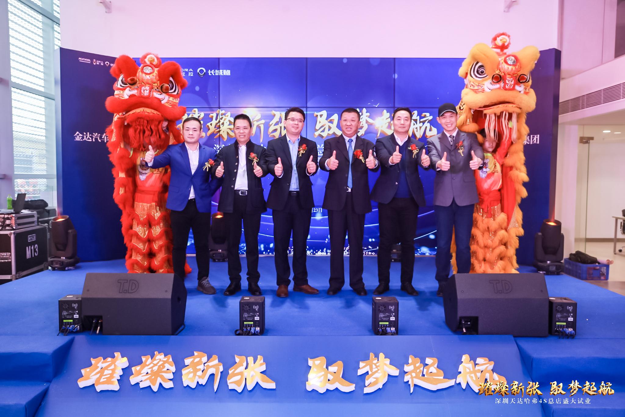 热烈祝贺光明国际汽车城首家4S店深圳天达哈弗