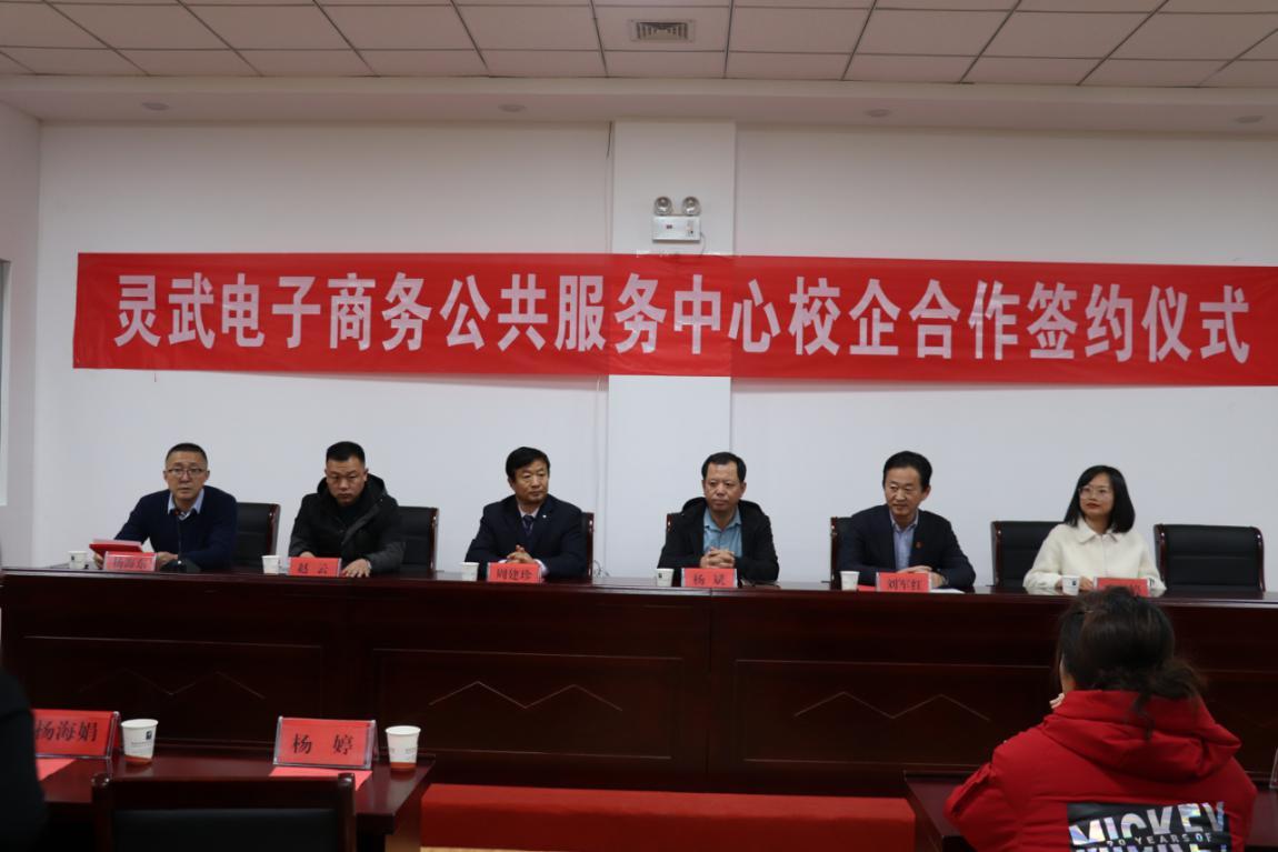 灵武电商中心与宁夏大学新华学院 、灵武职教中心校企合作签约仪式顺利举行