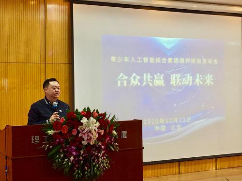 青少年人工智能综合素质测评项目发布会在京举行