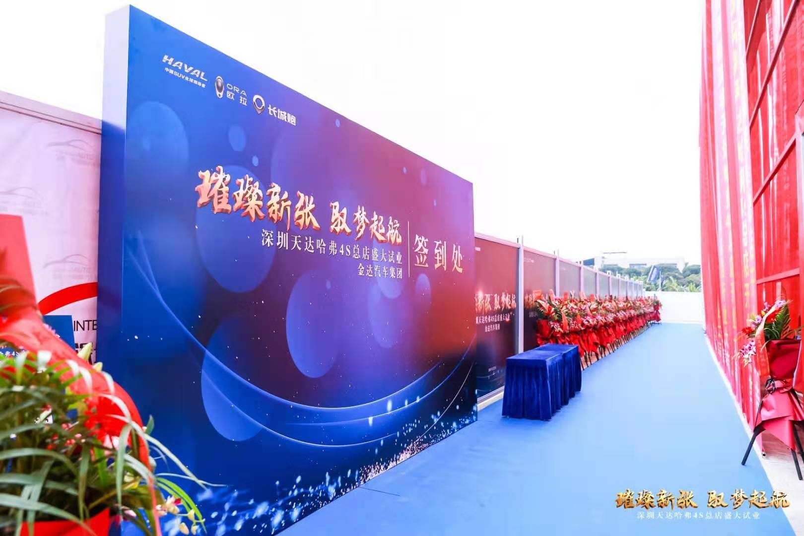 热烈祝贺光明国际汽车城首家4S店深圳天达哈弗4S总店盛大试