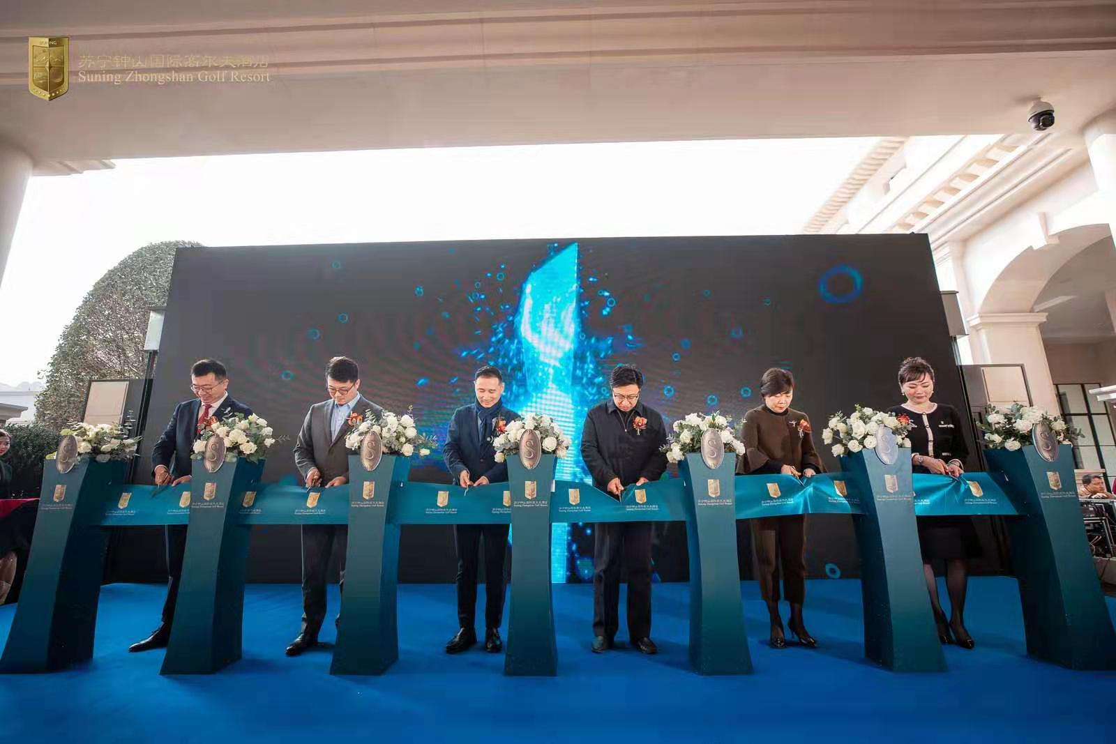 苏宁钟山国际高尔夫酒店盛大启幕