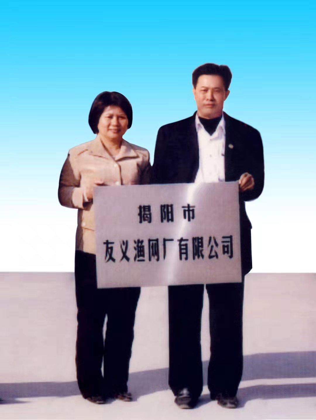 揭阳市友义渔网厂有限公司总经理黄友义图2