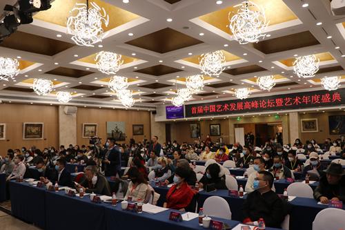 中国艺术发展高峰论坛如期举行,数百家机构联合推出艺咚咚大众艺术平台