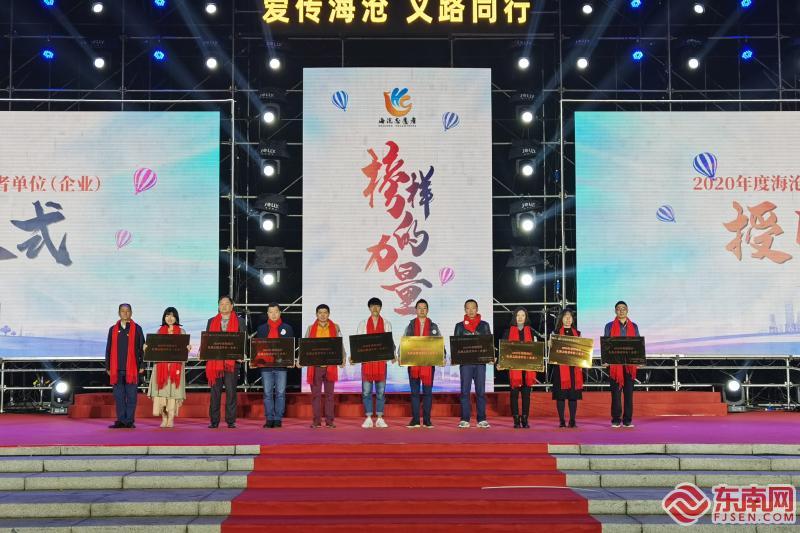 热烈祝贺学到视康海沧运营中心荣获2020厦门海沧区礼遇志愿者企业