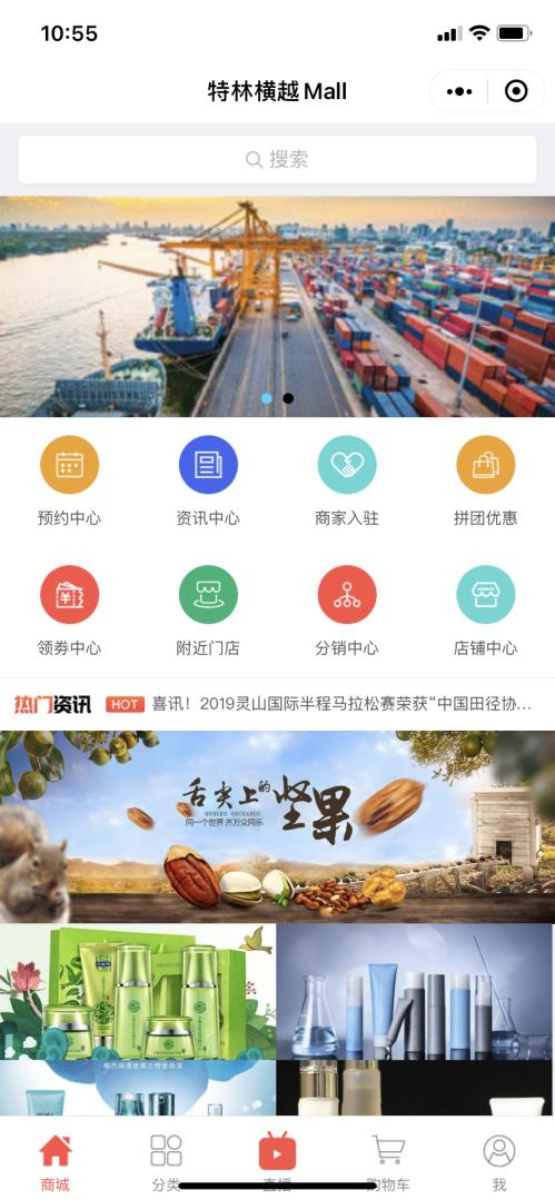 中国国际贸易门户 整合行业招商运营资源的专业平台