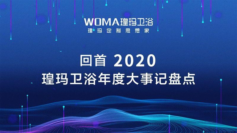 回顾2020·寄望2021|瑝玛卫浴年度大事记