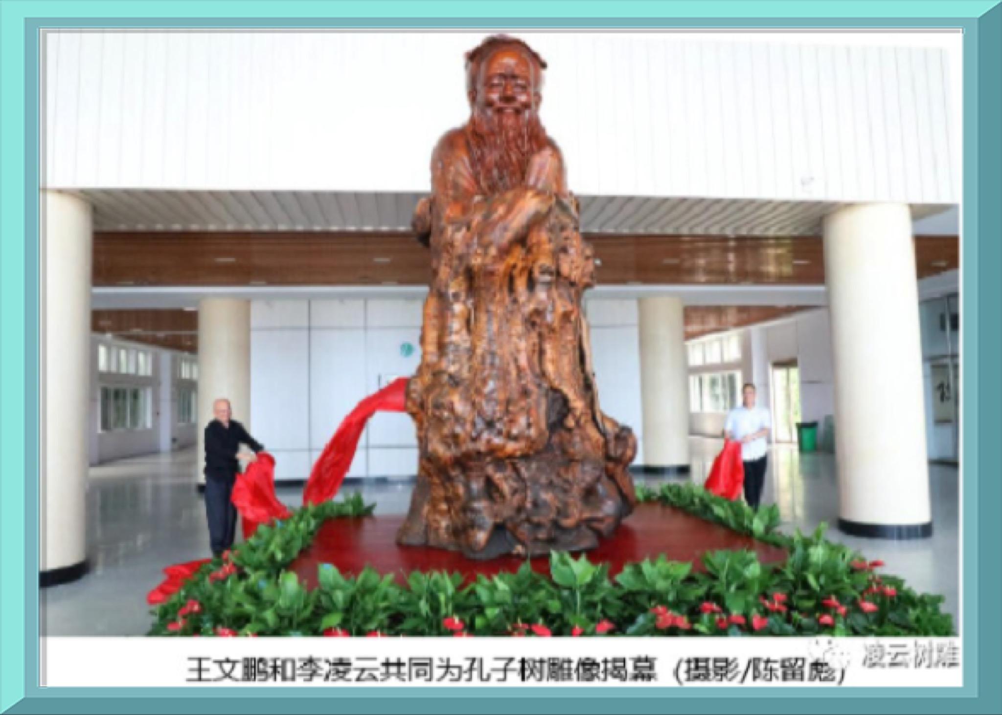 中国树雕艺术创始人李凌云2021年新年贺词