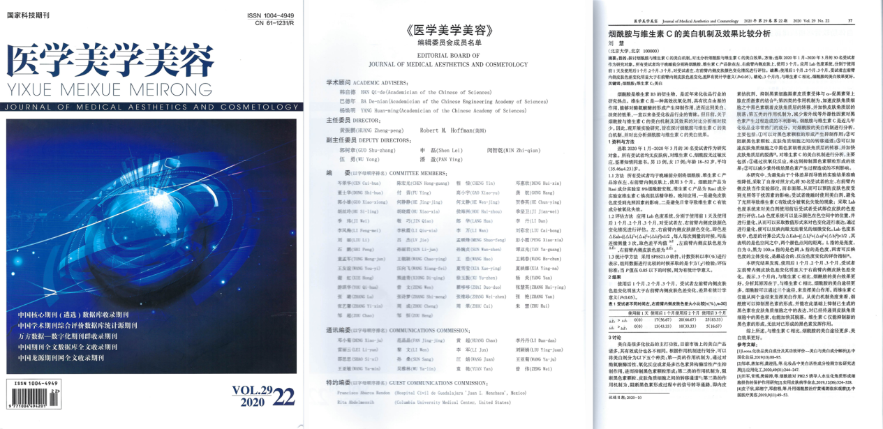 北京大学联合Rasi成分实验室发表核心学术论文