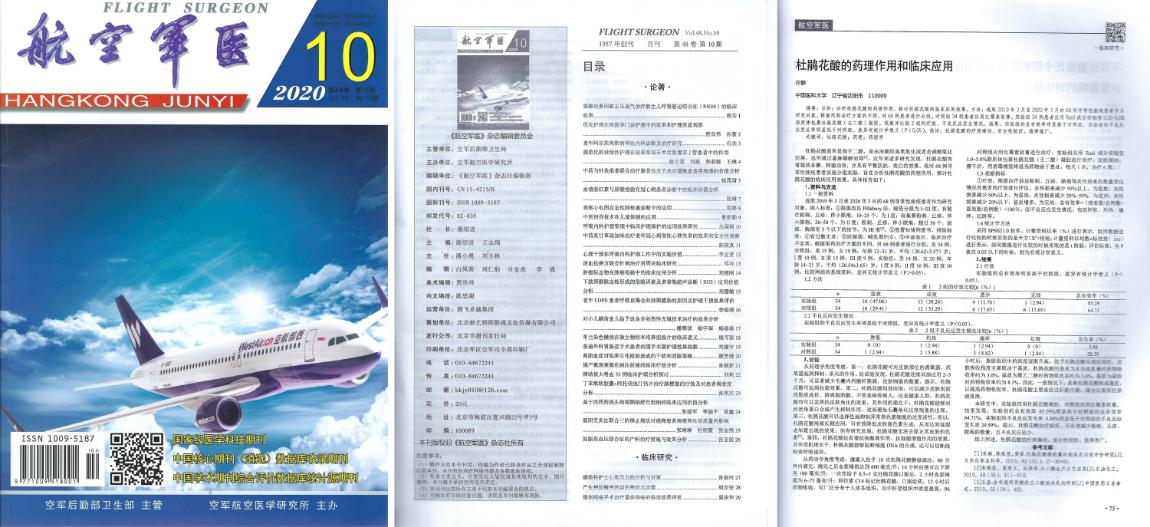中国医科大学联合Rasi成分实验室发表核心学术论文