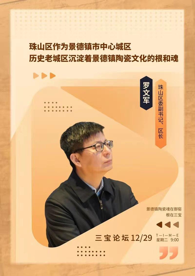 第六届三宝论坛——湖田新青文旅融合会在景德镇三宝蓬美术馆举行图3