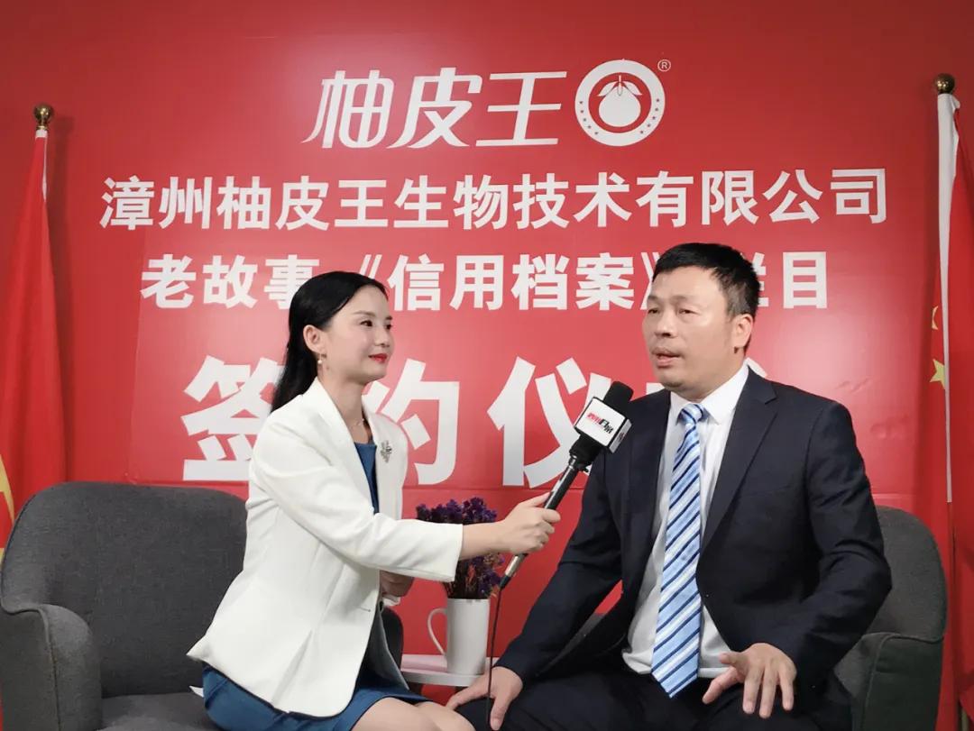 漳州柚皮王:唱响中国民族品牌 为时代发展贡献力量