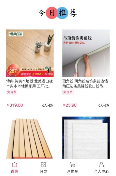 福州建材装饰整合行业招商运营资源的专业平台