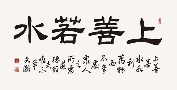 丹青溢彩·翰墨飘香-国礼艺术家杜文瀚