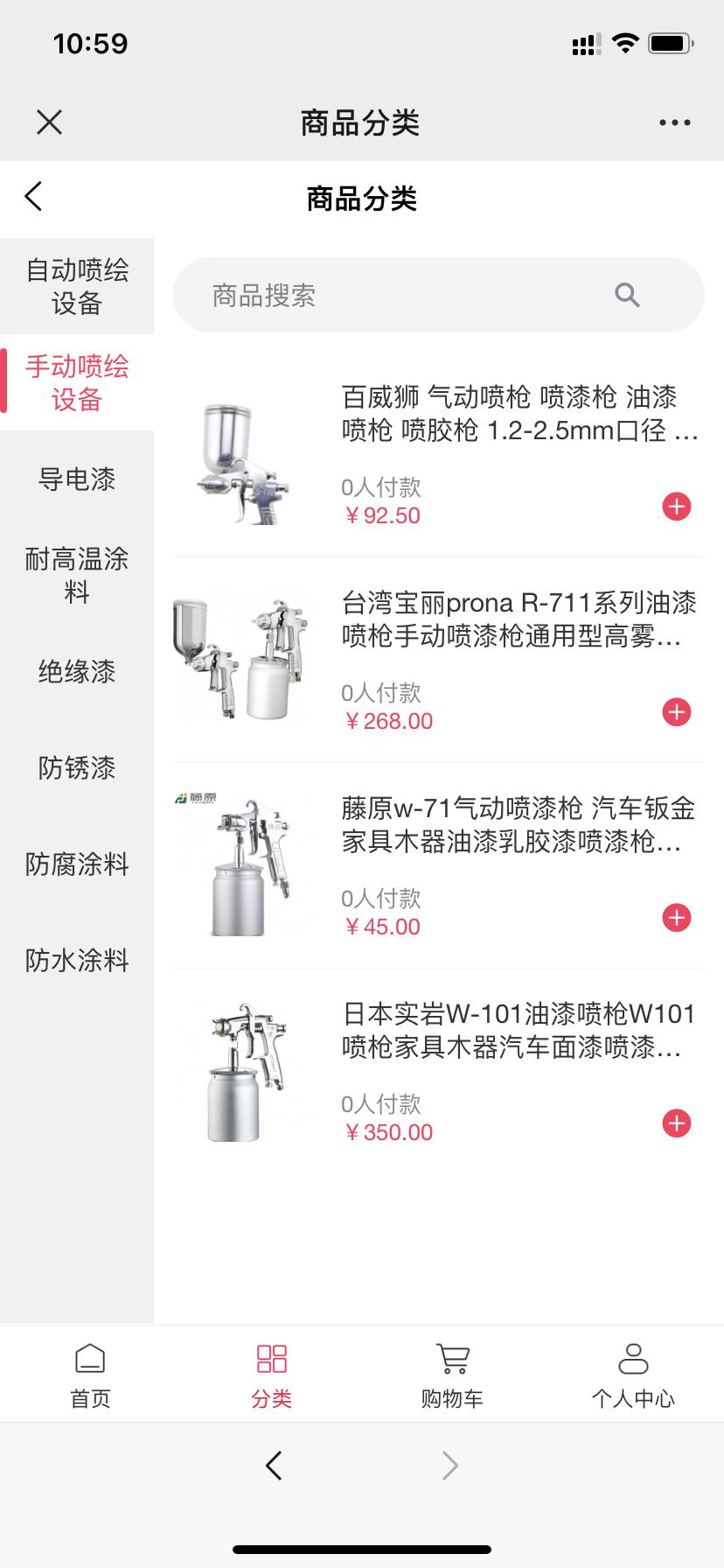 鄱阳涂料商城整合行业招商运营资源的专业平台.