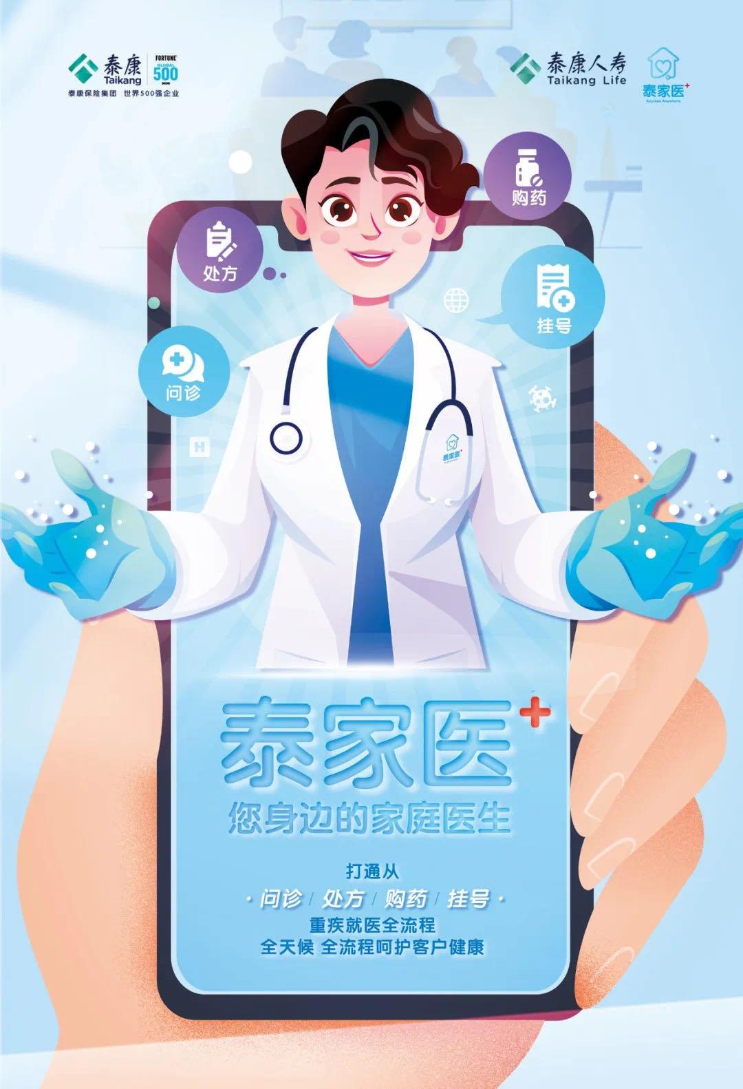 """泰康人寿上线""""泰家医"""",打造互联网健康管理服务新模式"""