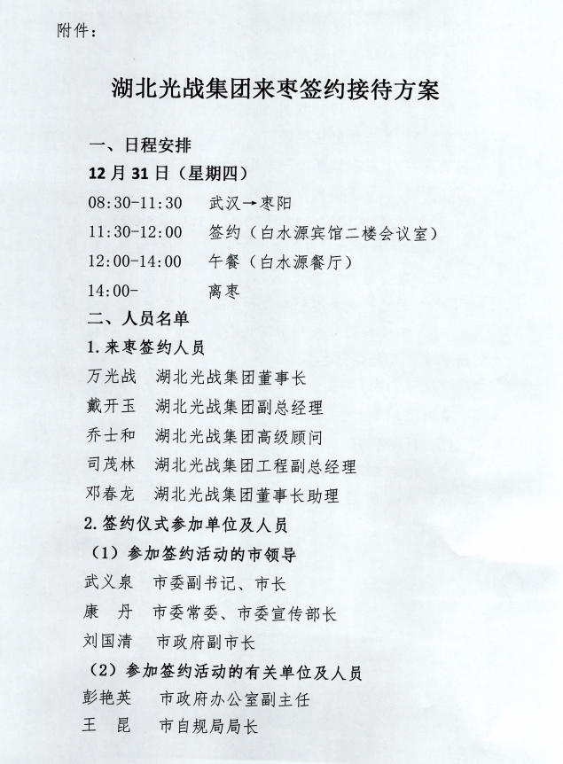 """庆贺湖北光战集团与枣阳市人民政府签约成功受邀参加枣阳市2021年一季度""""开门红"""""""