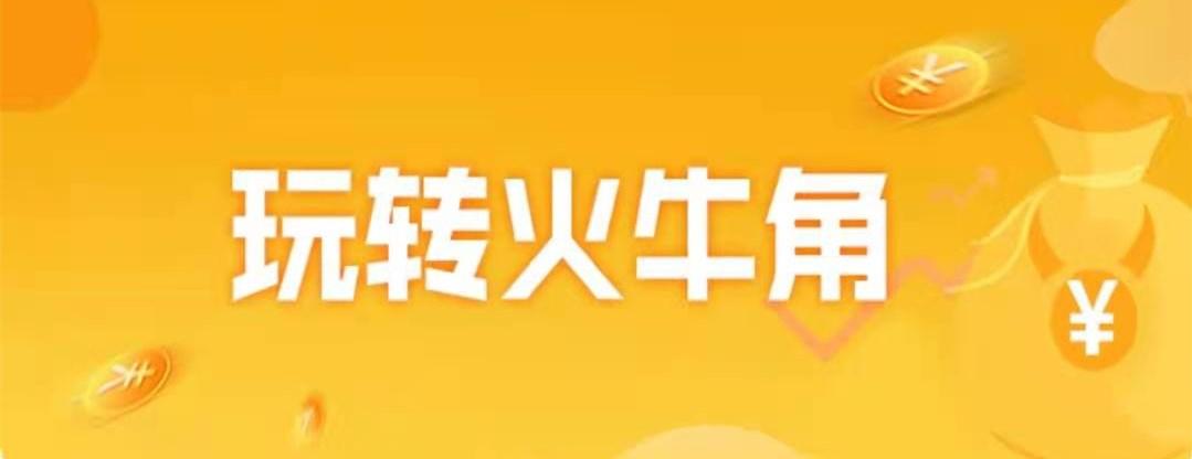 亿企拼电商平台火牛角上线,首日市值疯涨60倍!!!