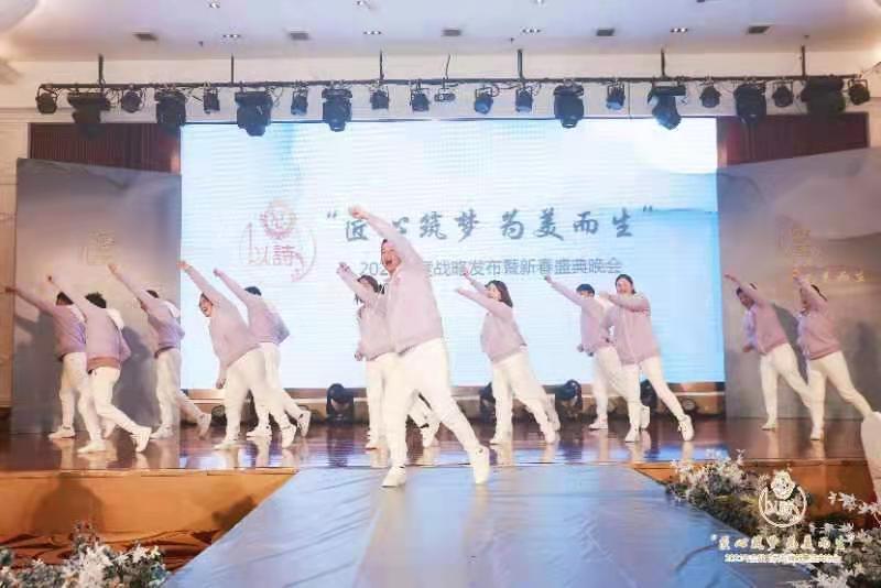 匠心筑梦·为美而生——以诗2021年度战略发布会暨新春盛典晚会隆重举行
