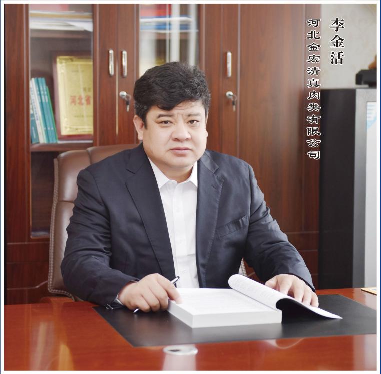 河北金宏清真肉类有限公司董事长李金活图1