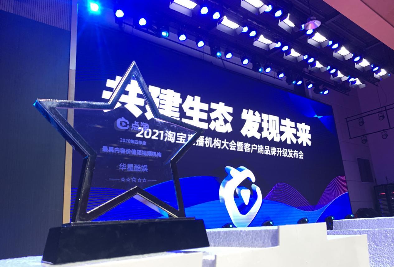 华星酷娱版图升级 荣获淘宝最具内容价值短视频机构