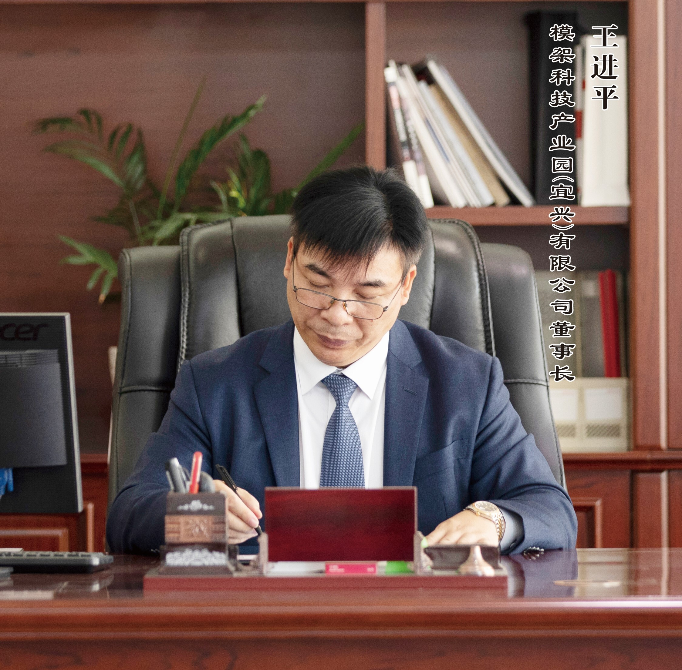 模架科技产业园(宜兴)有限公司董事长王进平图1