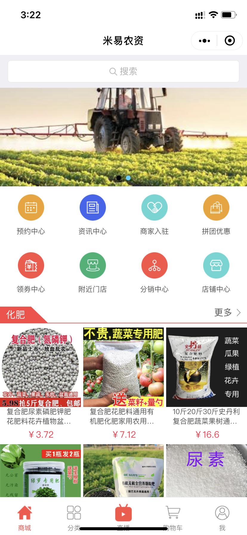 米易农资整合行业招商运营资源的专业平台