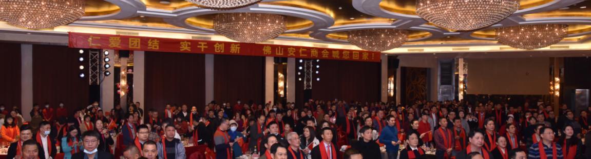 借力东风 顺势出发 ——佛山市湖南省安仁商会四周年年会曁换届庆典隆重举行