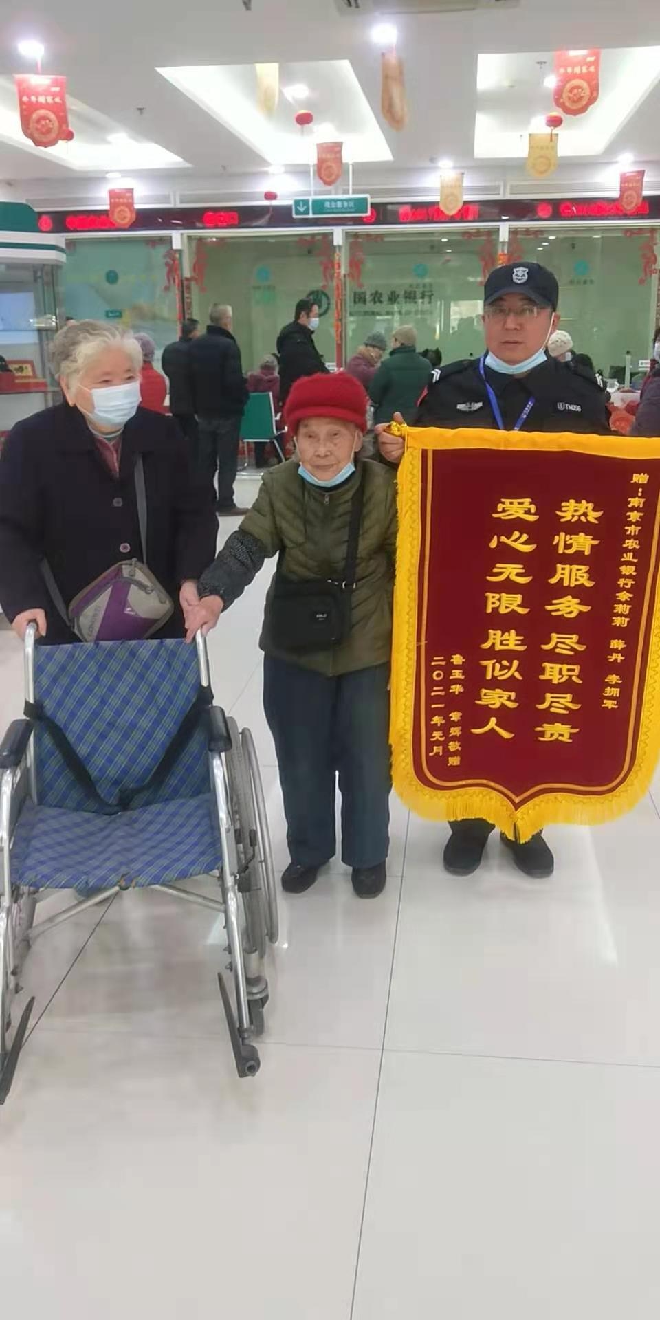 致江苏省南京市农业银行、江苏天名保安服务公司的感谢信