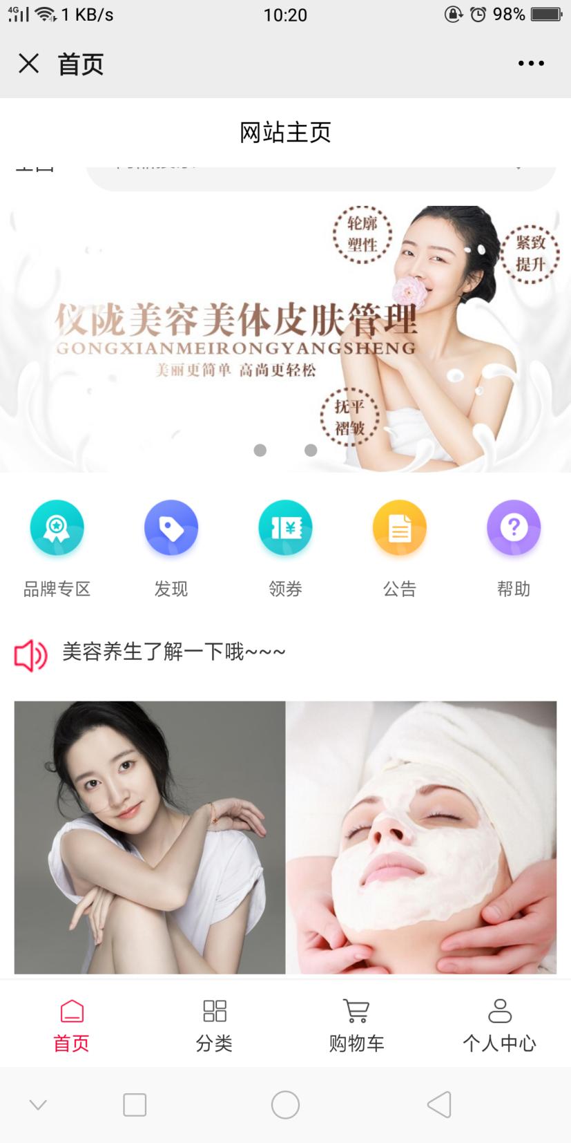仪陇 美容美体皮肤管理整合行业招商运营资源的专业平台