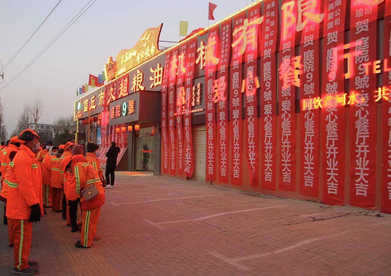 """祝贺""""中国雷锋企业""""久超粮油机械公司庭院9號爱心餐厅开业"""