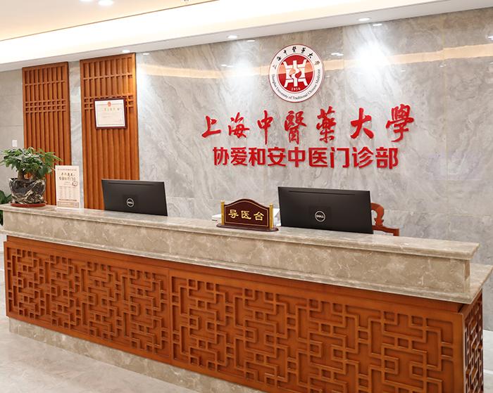 上海协爱和安中医院科普 正常好动小孩与多动症小孩如何区分
