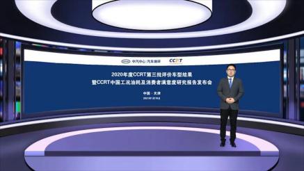 2020年度CCRT第三批车型评价结果正式发布
